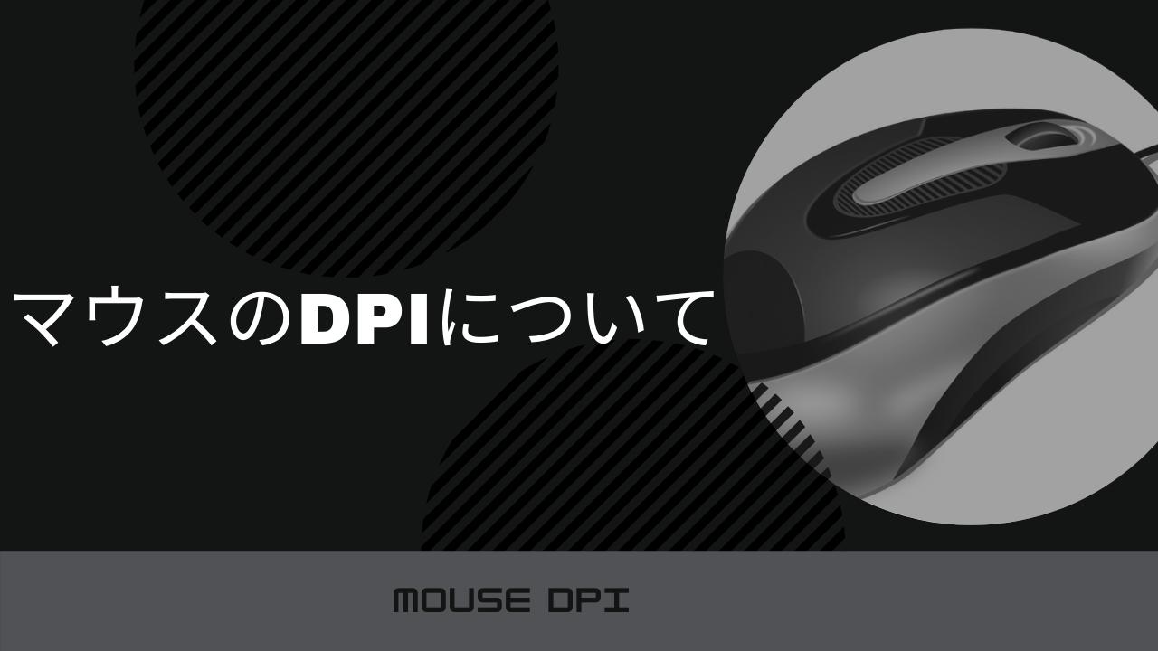 マウス dpi 設定