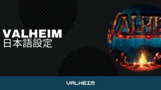 語 valheim 日本